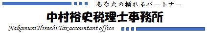 千葉県佐倉市で税理士事務所を開業した若手税理士の中村裕史です。